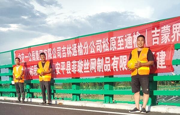 中交一公局集团通榆分公司吉蒙界公路SY01标段公路防抛网